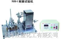 NM-I耐磨试验机