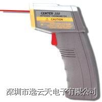 紅外測溫儀 CENTER350
