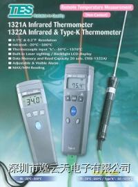 紅外線溫度計(溫型) TES-1321A