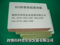 EPS泡沫板--深圳市科佳公司生产