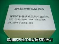 聚苯擠塑板