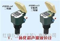 小盲區超聲波液位計