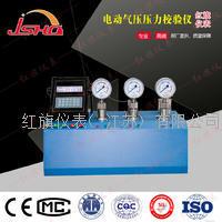 电动气压压力校验仪