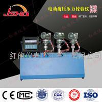 电动液压压力校验仪
