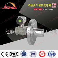 单插式法兰液位变送器HQ3051LT-C(高粘性液位计)