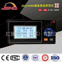 HQ3300H液體熱量積算儀