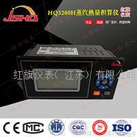 HQ3200H蒸汽熱量積算儀