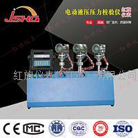 HQYDT-Y电动液压压力校验台