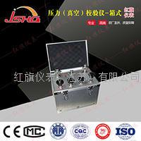 HQYFT-1004Q箱式气压压力源(泵)