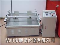 模擬運輸振動試驗台 MNT-100
