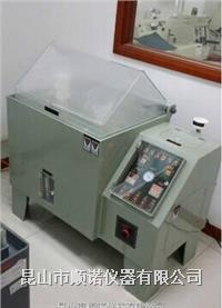 智能鹽霧試驗箱 SN-60A/90A/120A