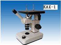 單目倒置金相顯微鏡 kAX-1