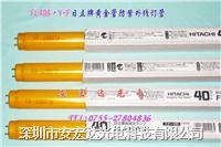 日立燈管,FL40S.Y-F純黃色防紫外線燈管