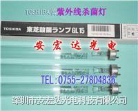 東芝燈管,東芝紫外線**燈GL15