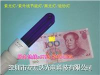 15W節能型一體化紫光燈 誘蟲燈 黑光燈 驗鈔燈 15W/E27