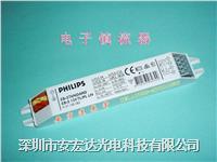 飛利浦電子鎮流器EB-S124 TL/PL LH