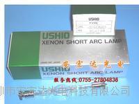 優良USHIO氙燈 UXL-S150MO 紫外線燈 短弧氙燈
