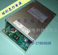可調光球形氙燈電源 1000W 45A 220V