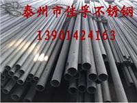 供應戴南不銹鋼無縫鋼管用于紡織廠設備安裝 168*4
