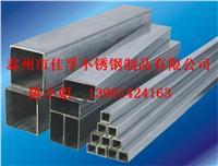 戴南不銹鋼制品廠供應優質不銹鋼方管 20*20*2-300*300*10
