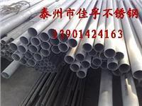 戴南不銹鋼無縫鋼管優質供應商 常規及非標定制