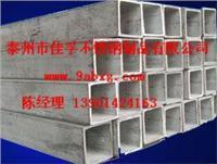 不銹鋼方管|佳孚公司生產的無縫不銹鋼方管 50*50*4