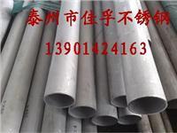 304無縫不銹鋼管由興化鋼管廠生產 304
