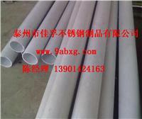 江蘇生產304L不銹鋼無縫管 304L無縫管