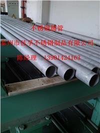 空調凈化器過濾用不銹鋼管道 108*4