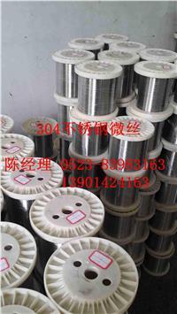 戴南不銹鋼微絲又稱不銹鋼線 0.15