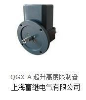 QGX-A高度限制器 QGX-A