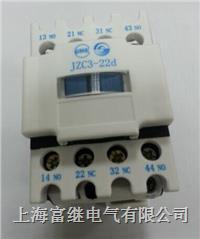 JZC3-22D接触器式继电器 JZC3-22D