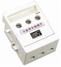 HF41-400/380隔离开关 HF41-400/380