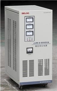 JJW-S精密净化型交流稳压器 JJW-S-6K