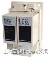 61F-G液位繼電器 61F-G