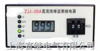 ZJJ-3SA直流绝缘监视继电器 ZJJ-3SA