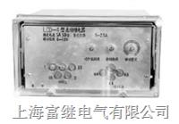 LCD-12A差動繼電器 LCD-12A