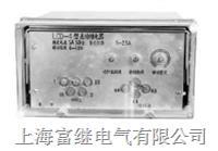 LCD-12B差動繼電器 LCD-12B