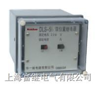 DLS-5/1雙位置繼電器 DLS-5/1