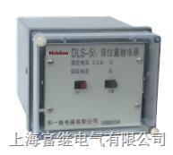 DLS-5/3雙位置繼電器 DLS-5/3