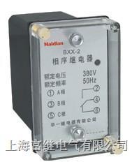 BXX-2相序继电器 BXX-2