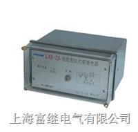 LXB-2A电流相位比较继电器 LXB-2A
