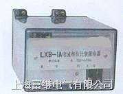 LXB-1E电流相位比较继电器 LXB-1E