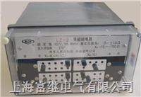 LZ-32阻抗继电器 LZ-32