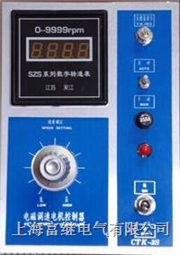 CTk-3D電機調速器 CTk-3D