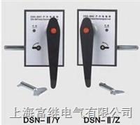 DSN-II/Y户内电磁锁 DSN-II/Y