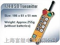 F24-8D工业无线遥控器 F24-8D