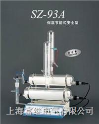 SZ-93A自動雙重純水蒸餾器 SZ-93A