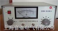 ZC46A高阻計 ZC46A
