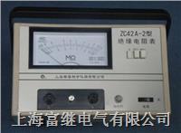 ZC42A-2市电兆欧表 ZC42A-2